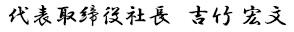 代表取締役社長 吉武宏文