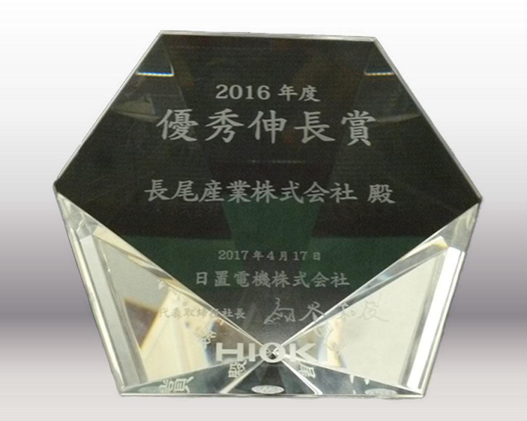 2017年 2016年度優秀伸長賞