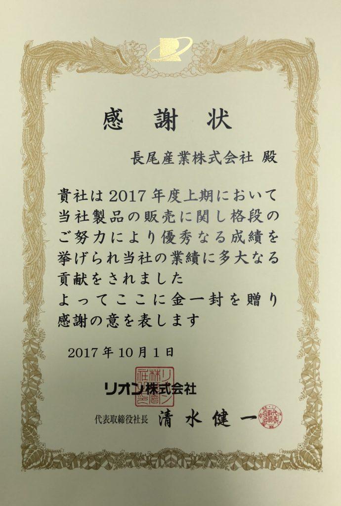2017年 上期達成賞