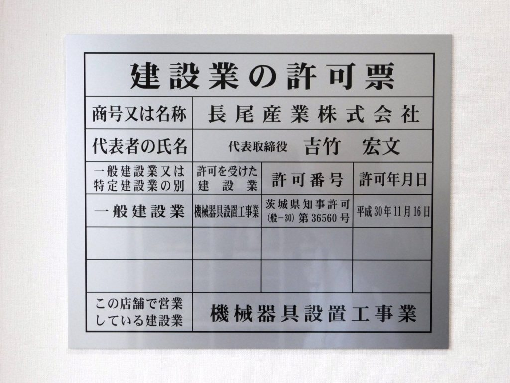 2018年 建設業の許可票