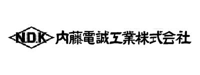 内藤電誠工業株式会社