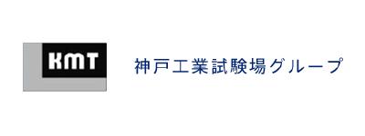 株式会社神戸工業試験場