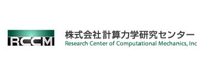 株式会社計算力学研究センター