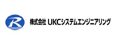 株式会社UKCシステムエンジニアリング