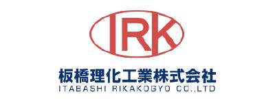 板橋理科工業株式会社