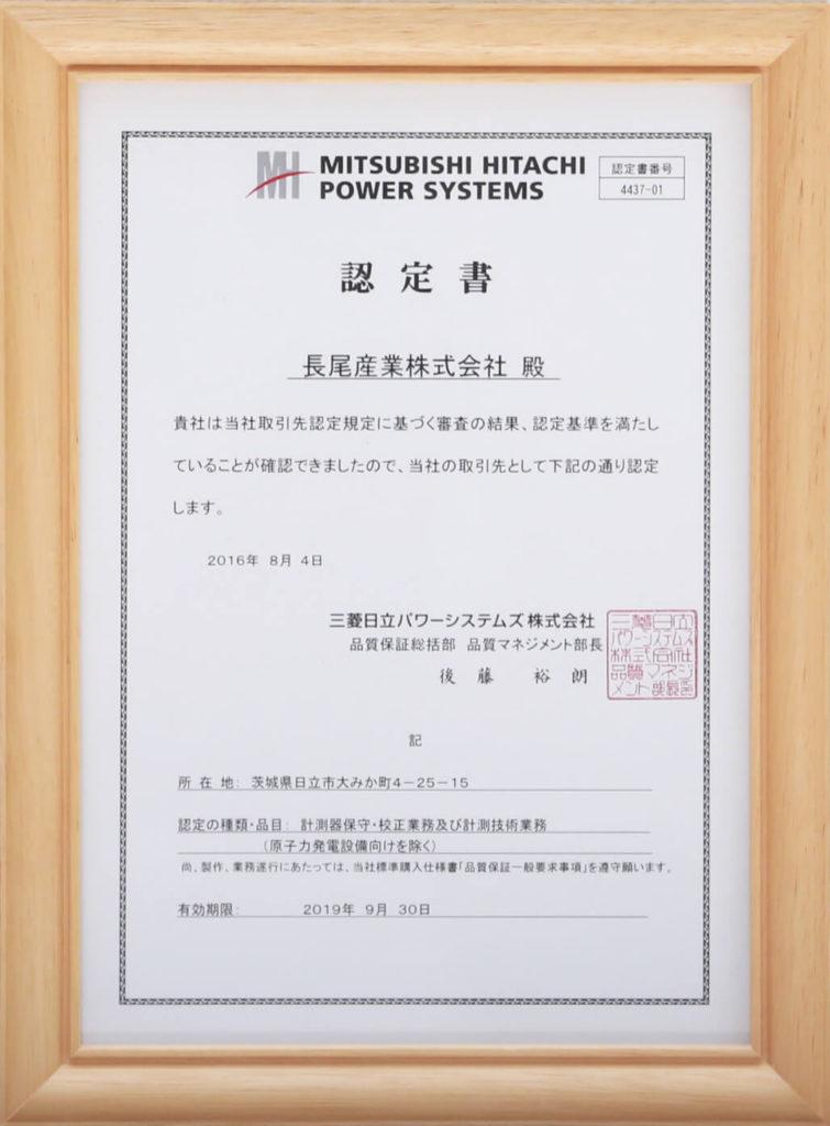 計測器保守・校正業務及び計測技術業務認定業者